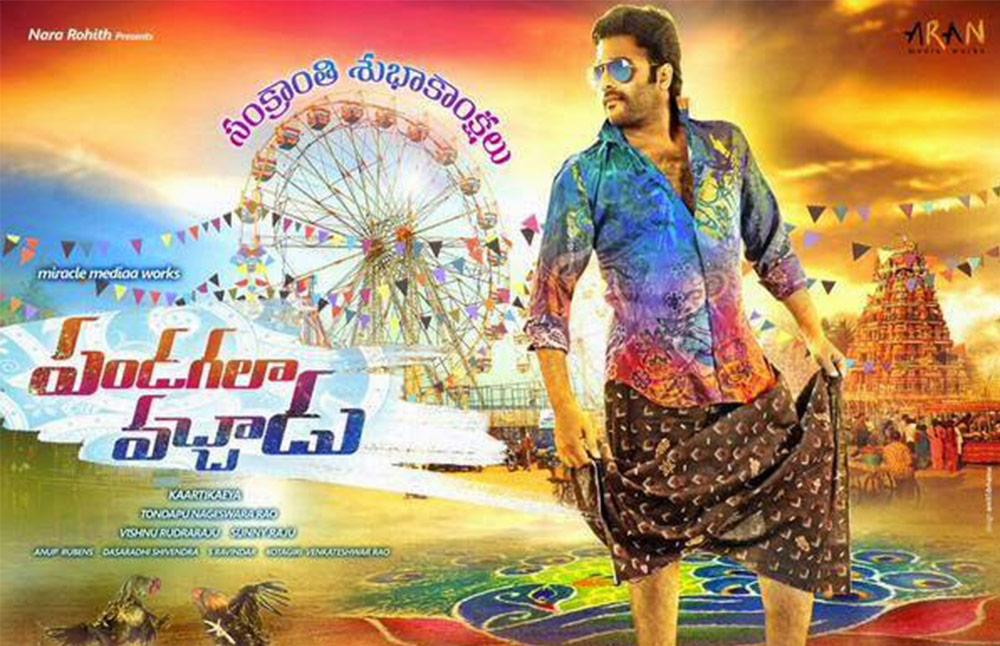 Nara Rohit, Neelam Upadhyaya's Telugu movie Pandagala Vachadu 2019 wiki, full star-cast, Release date, Actor, actress, Song name, photo, poster, trailer, wallpaper