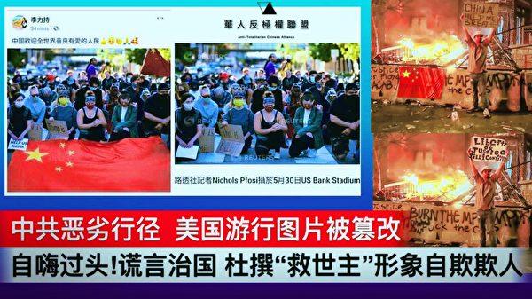 Liệu có phải Trung Quốc đứng sau các cuộc bạo loạn ở Mỹ
