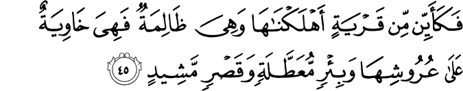 Surat Al Hajj ayat 45