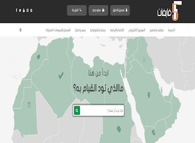 موقع عربي سعودي لبيع وشراء الخدمات المصغرة موثوق 100% موقع فايفات