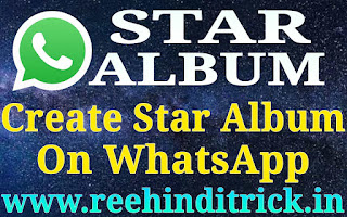 WhatsApp Me Star Album Kaise Banaye 1