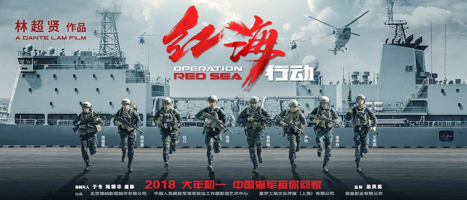 Operation Red Sea (2018 film) ~ CN HANX IN