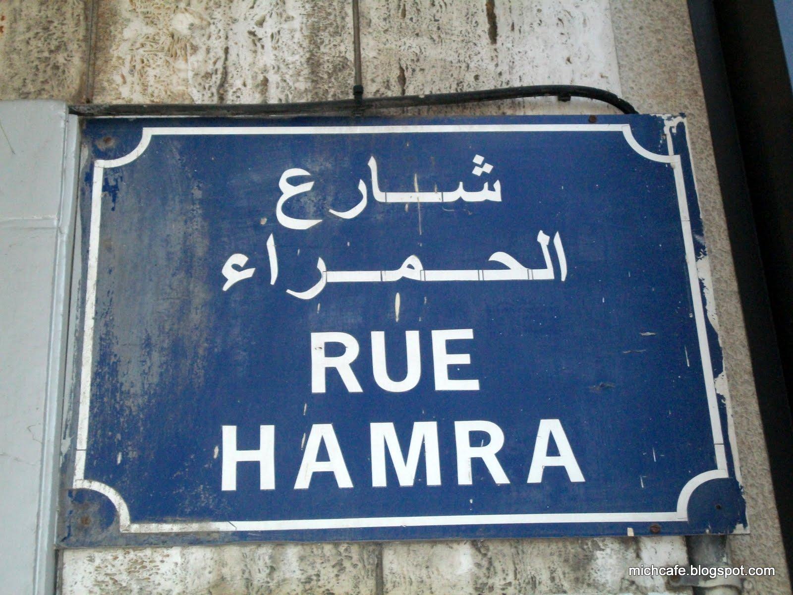 Cafe In Hamra Street