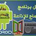 تحميل تطبيق Radio FM لتشغيل محطات الراديو مجانا على هواتف الاندرويد نسخة بريميوم باخر تحديث