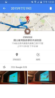 Google 地圖讓人感動的殺手功能:回憶你走過的旅途! Google%2B%25E5%259C%25B0%25E5%259C%2596%25E4%25BD%25A0%25E7%259A%2584%25E6%2599%2582%25E9%2596%2593%25E8%25BB%25B8-06