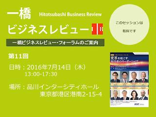 【お知らせ】第11回一橋ビジネスレビュー・フォーラム