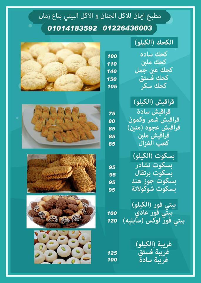اسعار كحك العيد 2018 من مطبخ ايمان