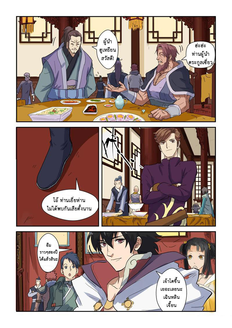 Tales of Demons and Gods ตอนที่ 137.2 หน้า 8