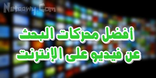 أفضل محركات البحث بالفيديو على الإنترنت