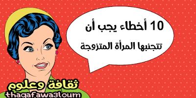 2889cf5c7f80d 10 أخطاء يجب أن تتجنبها المرأة المتزوجة في علاقتها مع زوجها