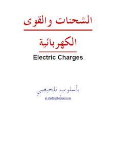 تحميل كتاب الشحنات والقوى الكهربائية pdf