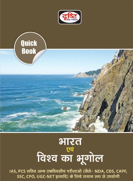 India And World Geography Notes In Hindi By Dristi Ias Pdf Bank