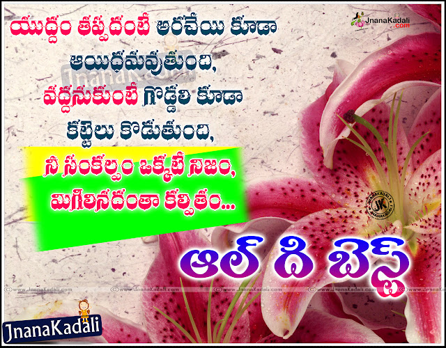 Telugu New and NIce Quotes about Talent, Telugu Best Talent Quotes and Images, Top Telugu Inspirational Quotes about Your Talent, Show Your Talent Inspiring & Motivated Quotes in Telugu,Cute Telugu Smile Thoughts and All the best Words in Telugu Language, Telugu Inspiring Motivated Lessons and All the best Quotes,Change World with Smile Quotes in Telugu Language,Best Wishes Quotes, Pictures, All the Best , Wonderful Thoughts and Good ... Wishes - Inspirational Quotes, Motivational Thoughts and Pictures, All the best for success inspiring quotes