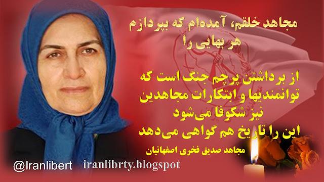 خواهر مجاهد فخری اصفهانیان جاودانه شد