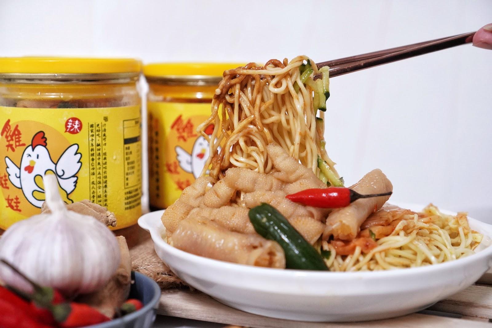 宅配美食【雞娃娃涼拌雞掌】餐桌配菜