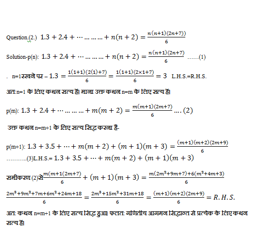Question with Solution by Mathematical Induction