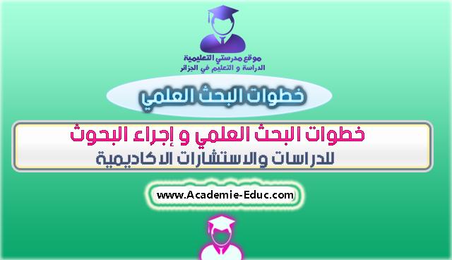 خطوات البحث العلمي و إجراء البحوث للدراسات والاستشارات الاكاديمية