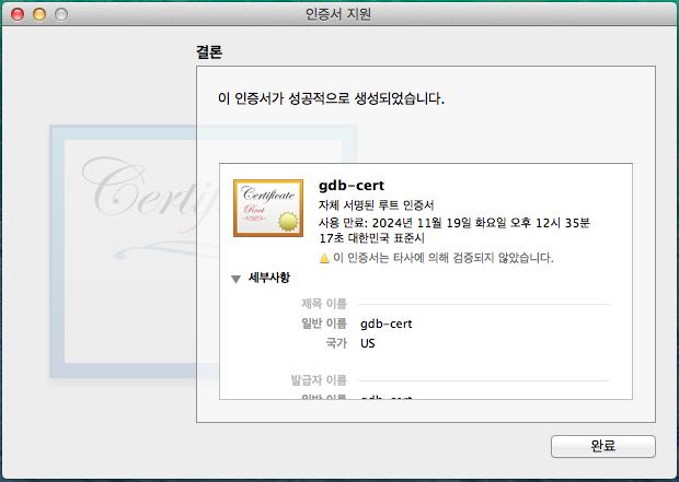GDB][OSX] Mac 에 gdb 설치하기