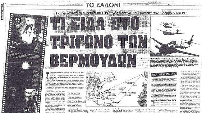 Τρίγωνο των Βερμούδων: Η συγκλονιστική εμπειρία ενός Έλληνα ναυτικού το 1978