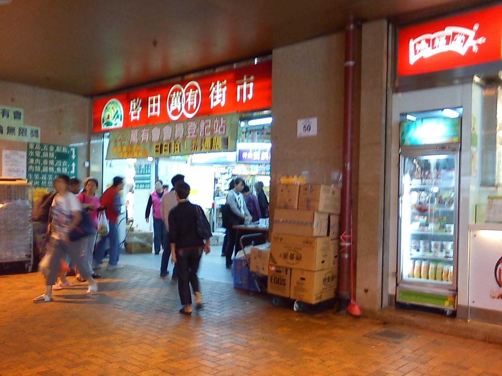 Grassroots O2: 巡視業務.領匯.啟田商場 @2011-11-12
