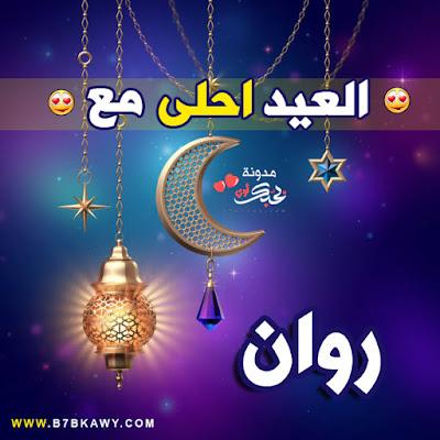 العيد احلى مع روان