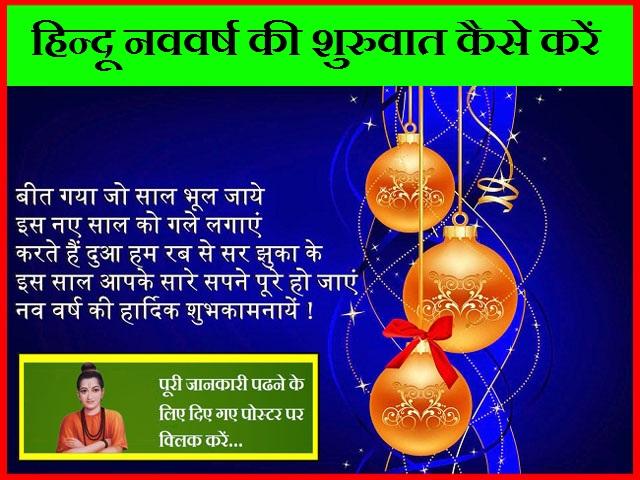 How to Start Hindu New Year-हिन्दू नववर्ष की शुरुवात कैसे करें
