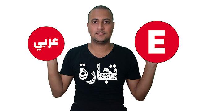 الفرق بين تجاره عربي وانجليزي. اعرف كل حاجه عن تجاره انجلش
