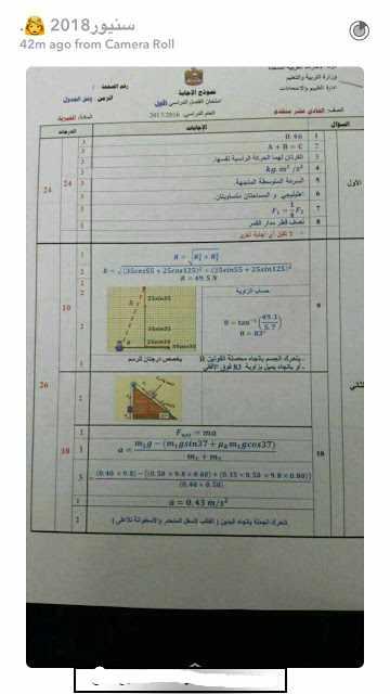 نموذج اجابة امتحان رياصيات للصف الحادي عشر الفصل الدراسي الأول 2016-2017