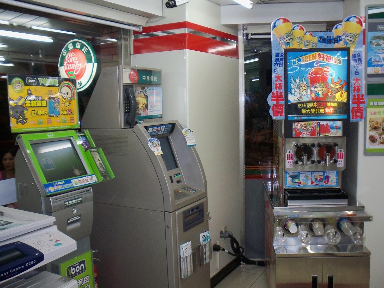超商的ATM也能跨行存款囉!!! - 喬王的投資理財筆記