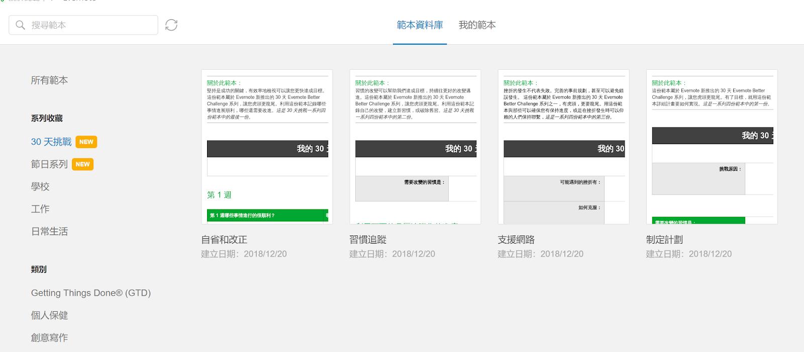 Evernote 免費版也能用的大量中文筆記範本,寫筆記一鍵套用