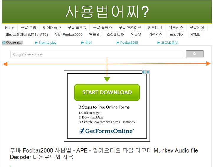 구글블로그 애드센스 사용법: 애드센스 가젯 (AdSense Gadget)  넣기와 가로 위치 (왼쪽 가운데 오른쪽 등) 조절하는 방법