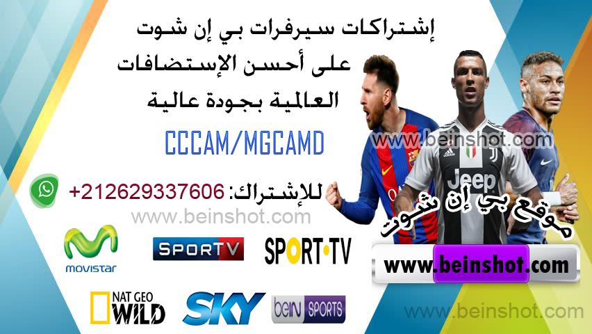 سيرفر مجيكامد ب100يوزر لمشاهدة مباريات يوم الجمعة 2018/08/17