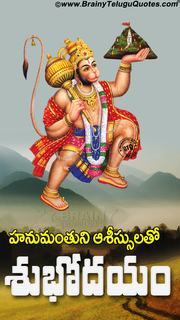 Lord Hanuman Blessings On Tuesday Good Morning Telugu Greetings Of