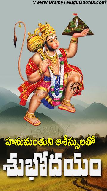 telugu subhodayam quotes greetings-nice telugu subhodayam wallpapers-lord hanuman blessings on friday