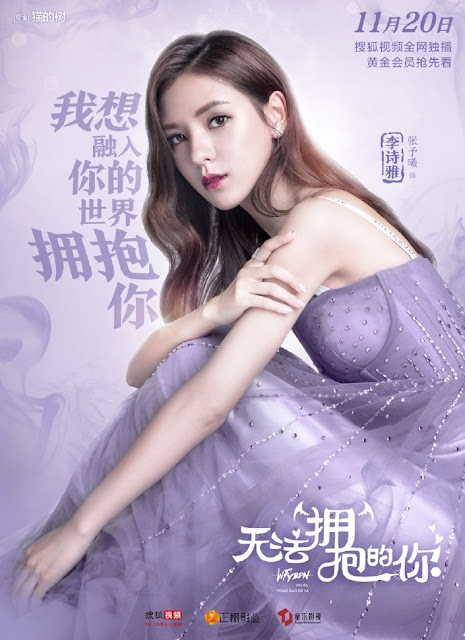 I Cannot Hug You Poster Sohu webdrama Zhang Yuxi