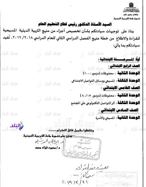"""محذوفات التربية الدينية الترم الثاني 2019 لجميع المراحل """"مستند"""" 285"""