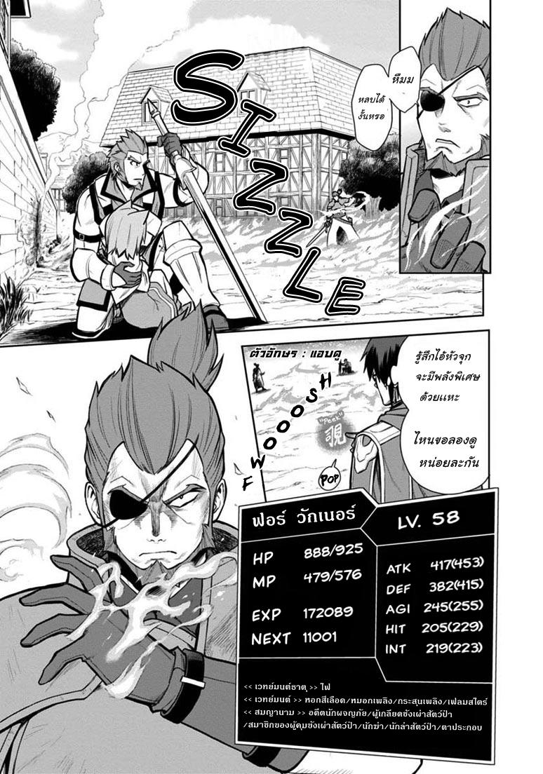 อ่านการ์ตูน Konjiki no Word Master 9 ภาพที่ 5