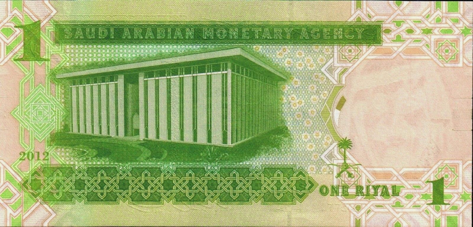 1 Saudi Riyal Note 2012 Saudi Arabian Monetary Agency