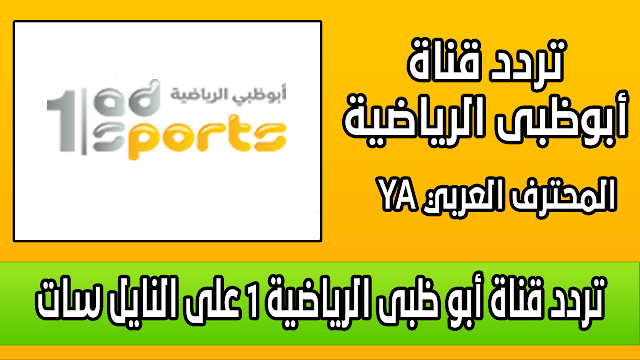 تردد قناة أبو ظبى الرياضية 1HD على النايل سات NILESAT