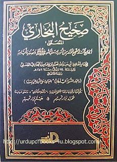 Sahih Bukhari  archive
