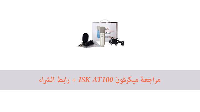 مراجعة ميكرفون ISK AT100 + رابط الشراء