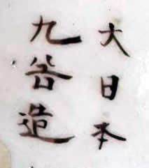 Japanese Porcelain Marks - Dai Nippon Kutani Zo - 大日本九谷造