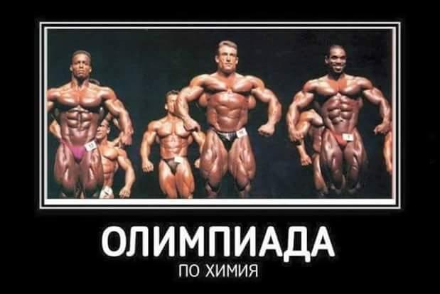 Олимпиада по химия