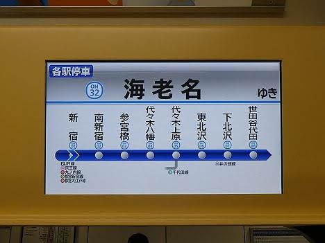 小田急線 各駅停車 海老名行き3 1000形