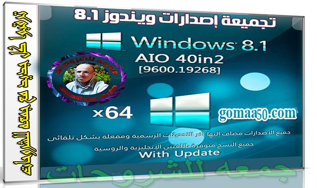 تحميل تجميعة إصدارات ويندوز 8.1  Windows 8.1 X64 AIO 20in1 OEM  مارس 2019