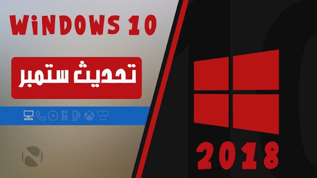 تحميل ويندوز بتحديثات سبتمبر 2018 Windows+10.jpg