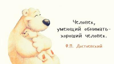 """""""хороший человек"""" по-Достоевскому"""