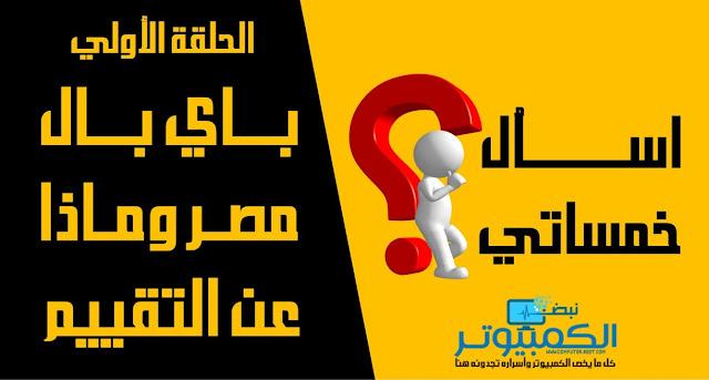 اسأل خمساتي | الحلقة الاولي | باي بال مصر وماذا عن التقييم