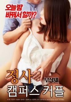 [เกาหลี 18+] Business Campus Couples (2018) Uncut [Soundtrack]