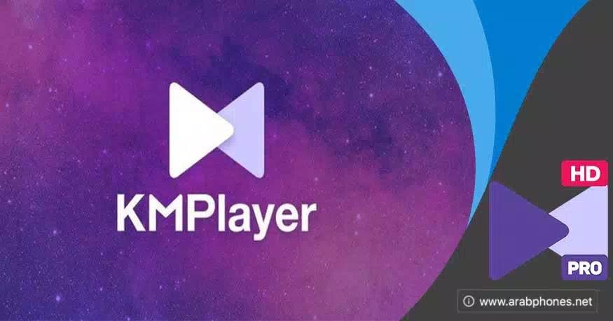 تحميل برنامج kmplayer pro للاندرويد
